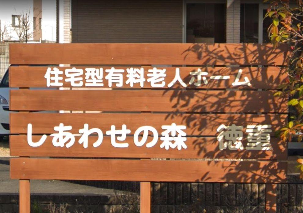 名古屋市緑区 住宅型有料老人ホーム しあわせの森 徳重の写真