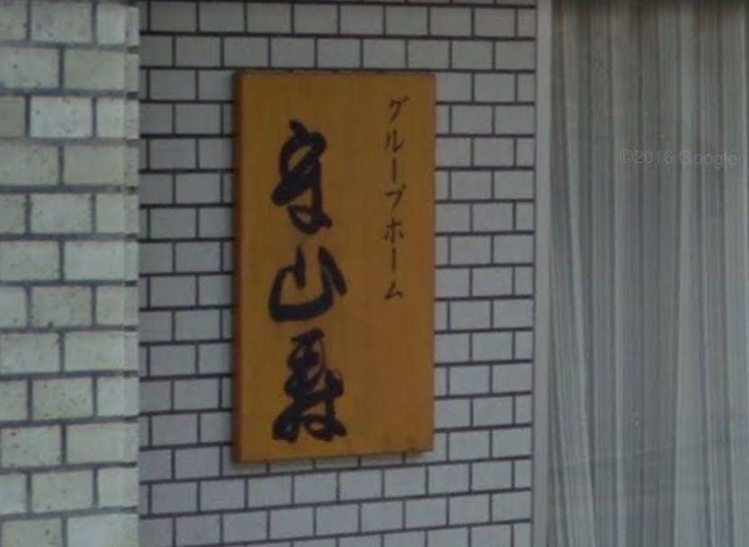 名古屋市守山区 グループホーム グループホーム守山寿の写真