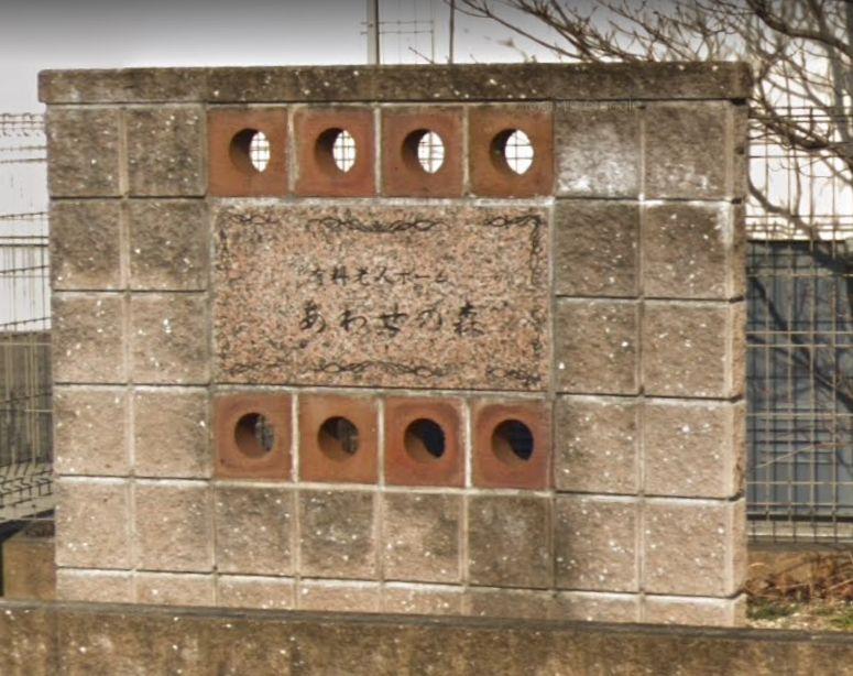 名古屋市守山区 住宅型有料老人ホーム しあわせの森 志段味の写真