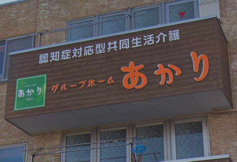 名古屋市千種区 グループホーム グループホームあかり(千種苑)の写真