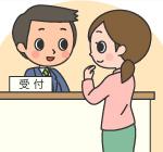 介護認定の申請