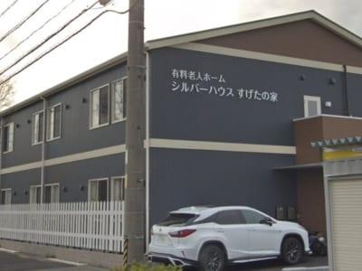 名古屋市天白区 住宅型有料老人ホーム シルバーハウス すげたの家