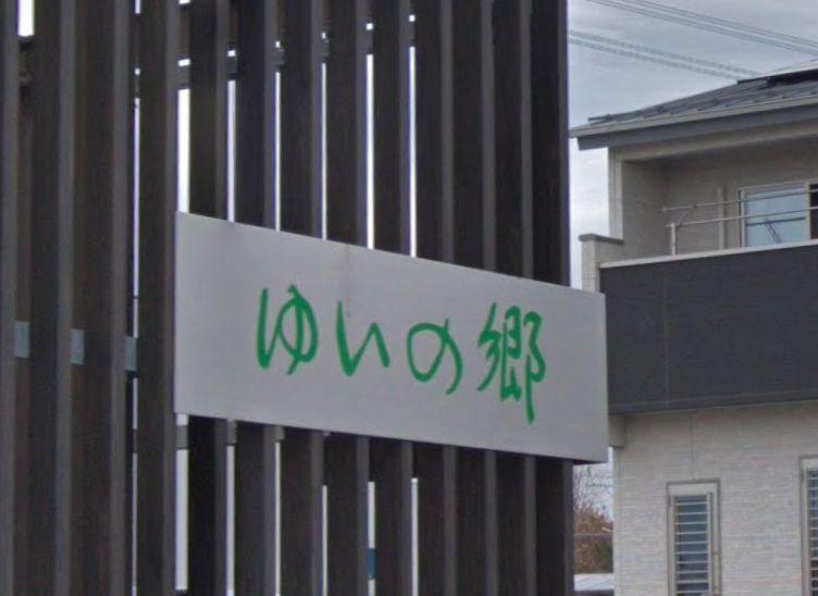 春日井市 住宅型有料老人ホーム 住宅型有料老人ホーム ゆいの郷の写真