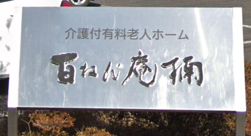 名古屋市北区 介護付有料老人ホーム 百ねん庵楠の写真