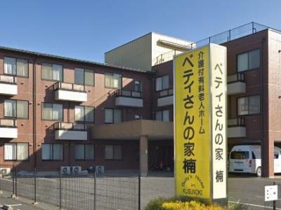 名古屋市北区 介護付有料老人ホーム ベティさんの家 楠