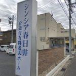 春日井市 介護付有料老人ホーム シンシア春日井の写真