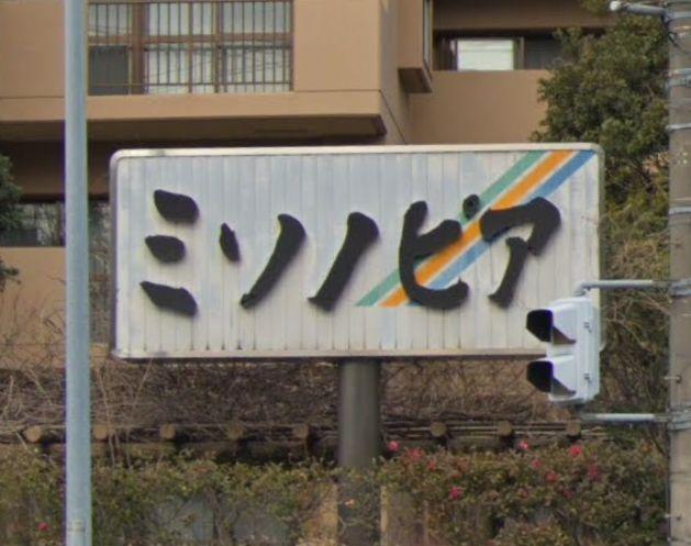 瀬戸市 介護付有料老人ホーム ミソノピアの写真