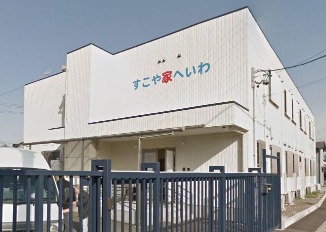 稲沢市 サービス付高齢者向け住宅 すこや家へいわの写真