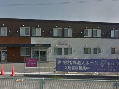 愛知郡東郷町 住宅型有料老人ホーム 87House(はなはうす)の写真