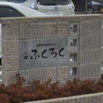 北名古屋市 住宅型有料老人ホーム 住宅型有料老人ホーム ふくろくの写真