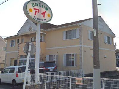 春日井市 住宅型有料老人ホーム たのしい家 アイの写真
