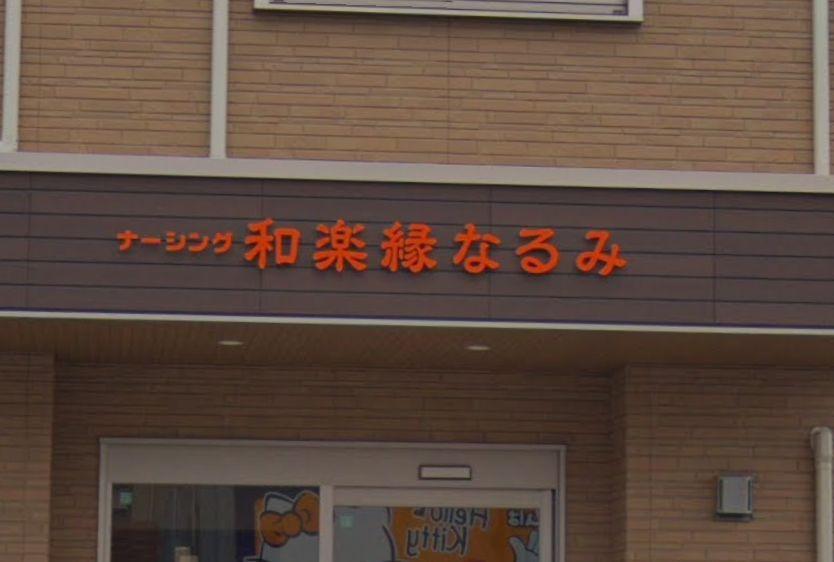 名古屋市緑区 住宅型 有料老人ホーム ナーシング和楽縁なるみの写真