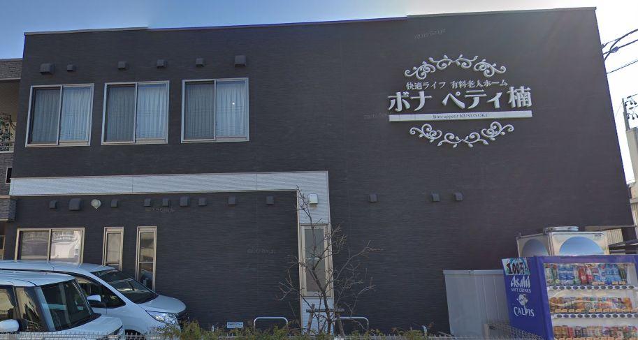 名古屋市北区 住宅型有料老人ホーム 快適ライフ有料老人ホーム ボナペティ楠の写真