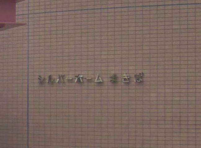 日進市 介護付有料老人ホーム シルバーホーム「まきば」の写真
