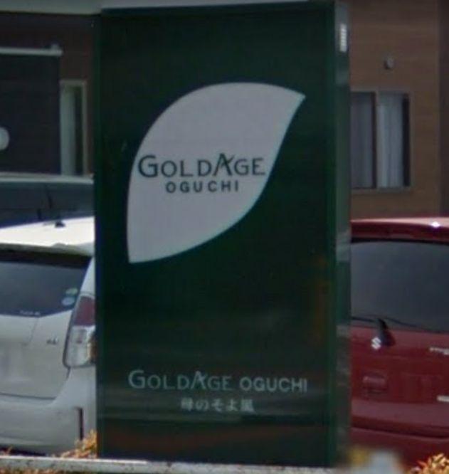 丹羽郡大口町 サービス付高齢者向け住宅 ゴールドエイジ大口の写真