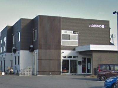 稲沢市 住宅型有料老人ホーム 住宅型有料老人ホーム いなざわの憩