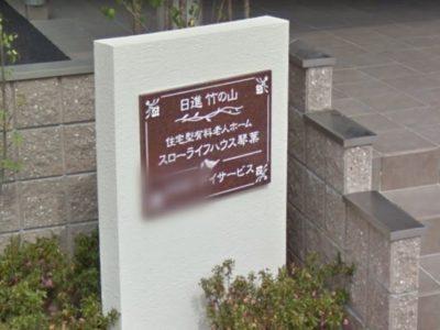 日進市 住宅型有料老人ホーム スローライフ琴葉日進竹の山の写真