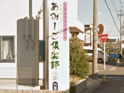 江南市 住宅型有料老人ホーム 有料老人ホーム あみーご倶楽部 江南弐番館の写真