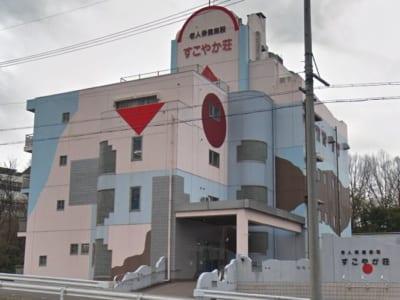 瀬戸市 介護老人保健施設(老健) 老人保健施設 すこやか荘