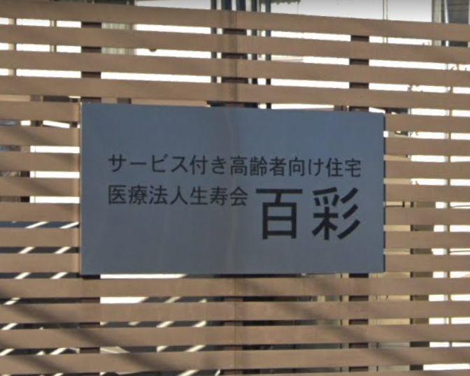 稲沢市 サービス付高齢者向け住宅 サービス付き高齢者向け住宅医療法人生寿会百彩の写真