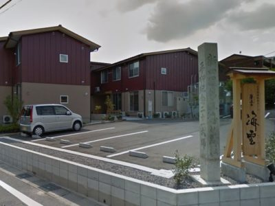 大府市 住宅型有料老人ホーム 有料老人ホーム 岩下苔 海雲