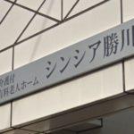 春日井市 介護付有料老人ホーム シンシア勝川の写真