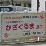 瀬戸市 住宅型有料老人ホーム かざぐるま山口の写真