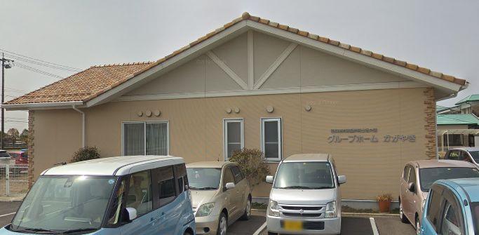 犬山市 グループホーム グループホームかがやきの写真