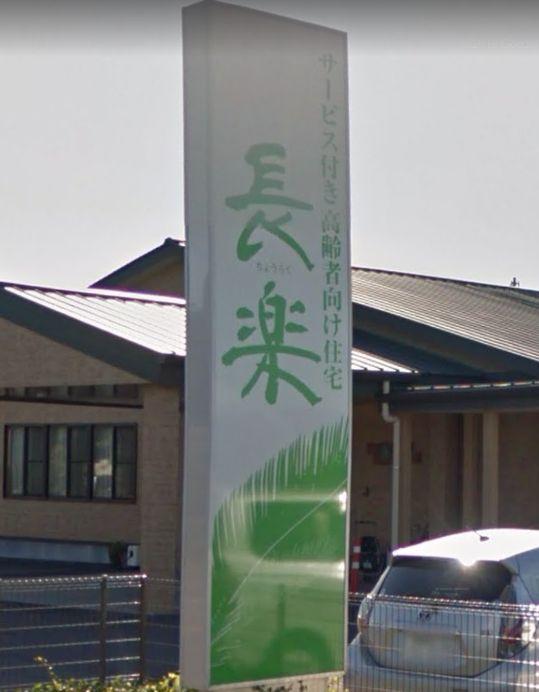 稲沢市 サービス付高齢者向け住宅 サービス付き高齢者向け住宅 長楽の写真