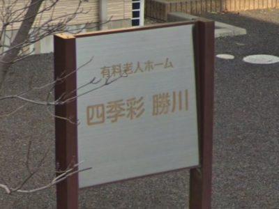 春日井市 住宅型有料老人ホーム 四季彩 勝川の写真