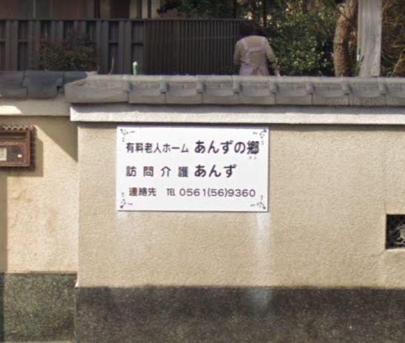 尾張旭市 住宅型有料老人ホーム 有料老人ホーム あんずの郷の写真
