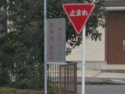 春日井市 住宅型有料老人ホーム 住宅型有料老人ホーム 長寿苑春日井の写真