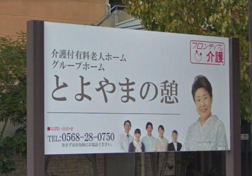西春日井郡豊山町 介護付有料老人ホーム 介護付き有料老人ホーム とよやまの憩の写真