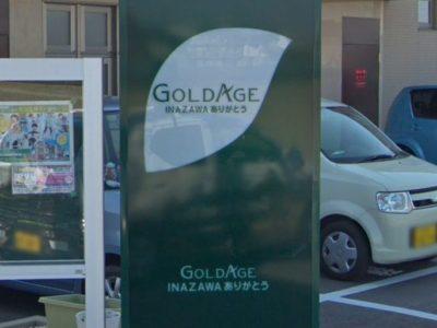稲沢市 サービス付高齢者向け住宅 ゴールドエイジ稲沢の写真