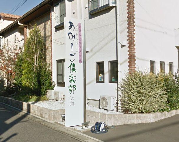 江南市赤童子町 住宅型有料老人ホーム 有料老人ホーム あみーご倶楽部 江南の写真