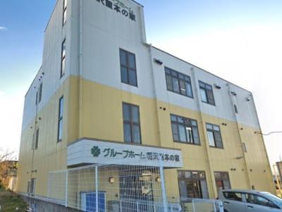稲沢市 グループホーム グループホーム稲沢重本の家
