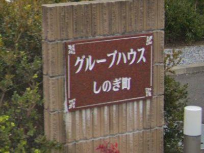 春日井市 住宅型有料老人ホーム 住宅型有料老人ホームしのぎ町の写真