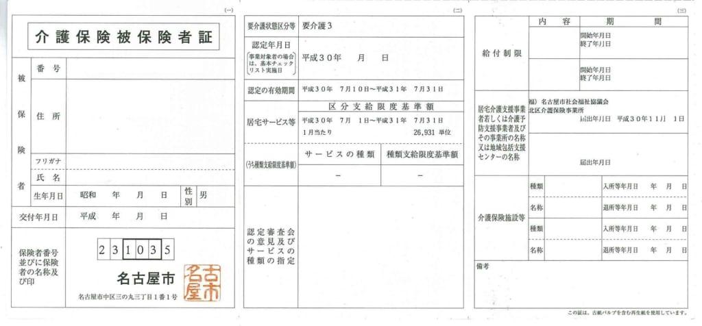 介護保険被保険者証 名古屋市 白紙