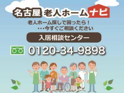 名古屋市中川区_住宅型有料老人ホーム_ナーシングホーム青空中川
