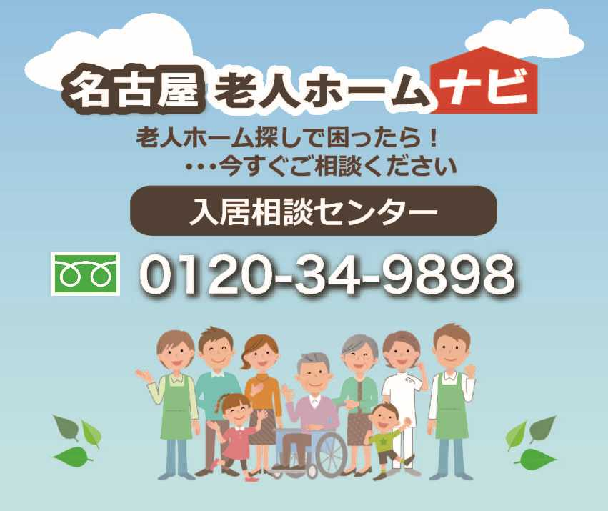 名古屋市中川区_住宅型有料老人ホーム_ナーシングホーム青空中川の写真