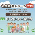 名古屋市守山区_住宅型有料老人ホーム_支援ハウスあずきの写真